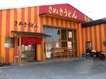 07.11.23_kagawa01.jpg