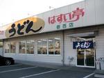 07.11.23_kagawa03.jpg